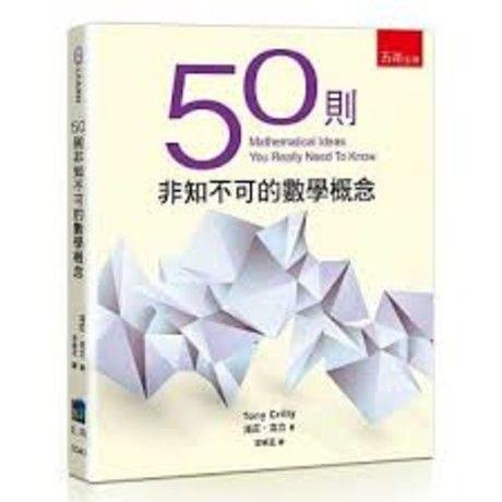 50則非知不可的數學概念