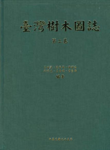台灣樹木圖誌 第二卷