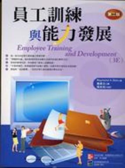 員工訓練與能力發展