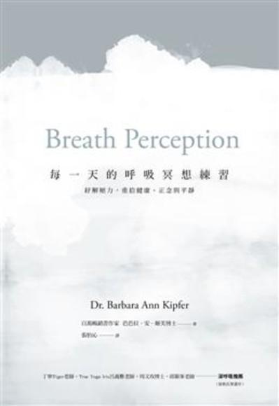 每一天的呼吸冥想練習