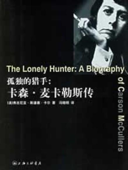 孤独的猎手:卡森·麦卡勒斯传