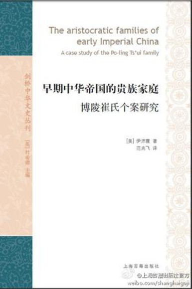 The Aristocratic Families of Early Imperial China 早期中華帝國的貴族家庭:博陵崔氏個案研究