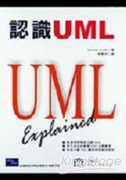 認識UML
