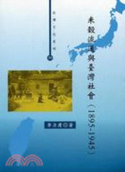 米穀流通與臺灣社會