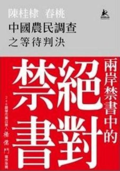 中國農民調查之等待判決
