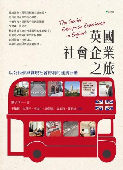 英國社會企業之旅:以公民參與實現社會得利的經濟行動