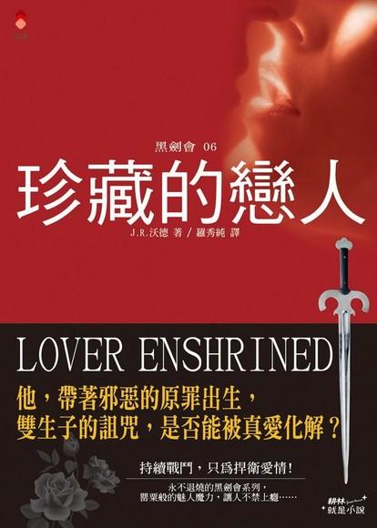 黑劍會6珍藏的戀人 Lover Enshrined