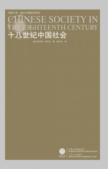 十八世紀中國社會