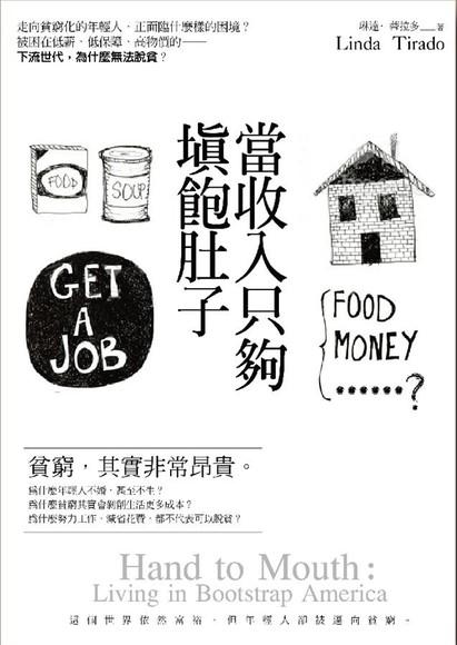 當收入只夠填飽肚子:走向貧窮化的年輕人,正面臨什麼樣的困境?被困在低薪、低保障、高物價的「新貧世代」,為什麼無法脫貧?
