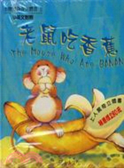 老鼠吃香蕉