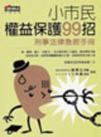 小市民權益保護99招(平裝)