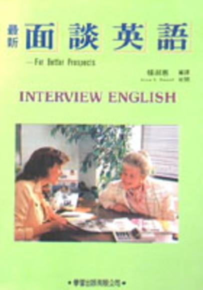 最新面談英語