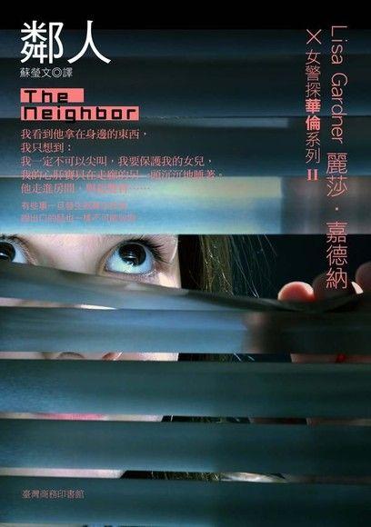 鄰人:女警探華倫系列Ⅱ