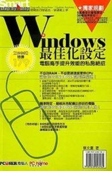 Windows 最佳化設定