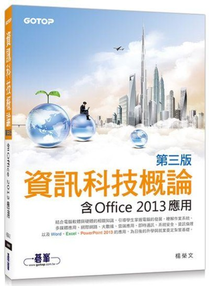 資訊科技概論: 含Office 2013應用 (第3版)