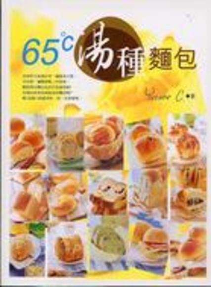 65度C湯種麵包