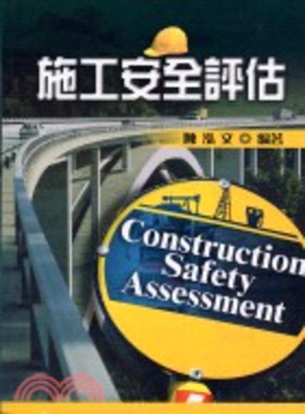 施工安全評估(初版)