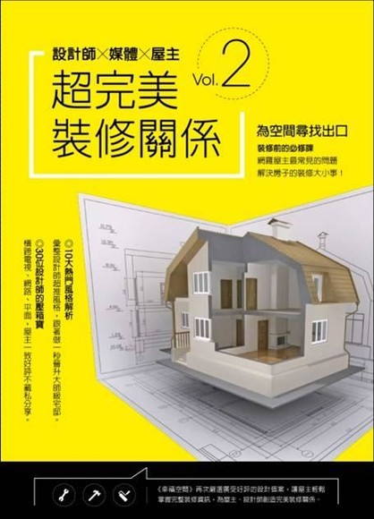 設計師╳媒體╳屋主 超完美裝修關係 Vol.2:為空間尋找出口