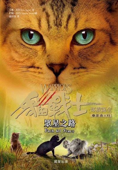 貓戰士五部曲部族誕生之六-眾星之路
