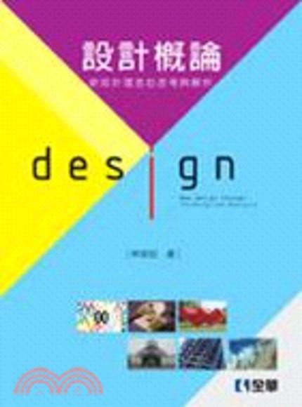 設計概論-新設計理念的思考與解析(第二版)(平裝)