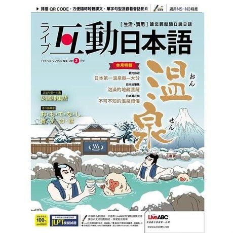 互動日本語(課文朗讀版) 2月號/2020 第38期