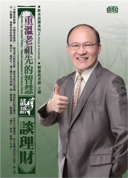 重溫老祖先的智慧:台灣諺語談理財(2CD)