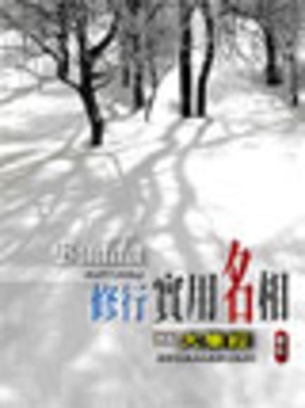 修行實用名相【開啟智慧15