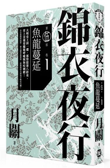錦衣夜行第五部(卷一) 魚龍蔓延