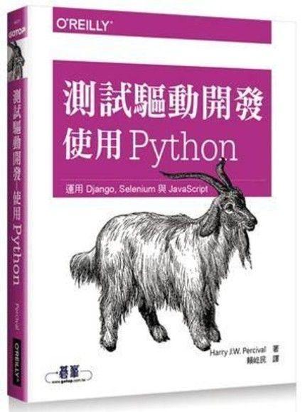 測試驅動開發:使用 Python