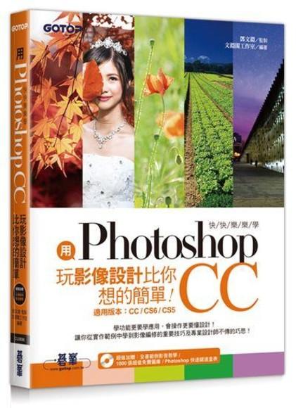 用Photoshop玩影像設計比你想的簡單:快快樂樂學Photoshop CC