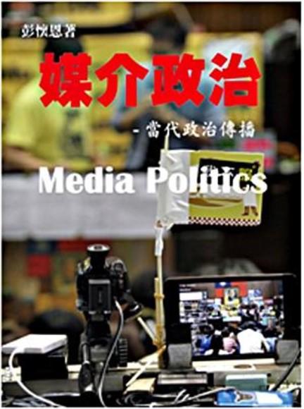 媒介政治:當代政治傳播