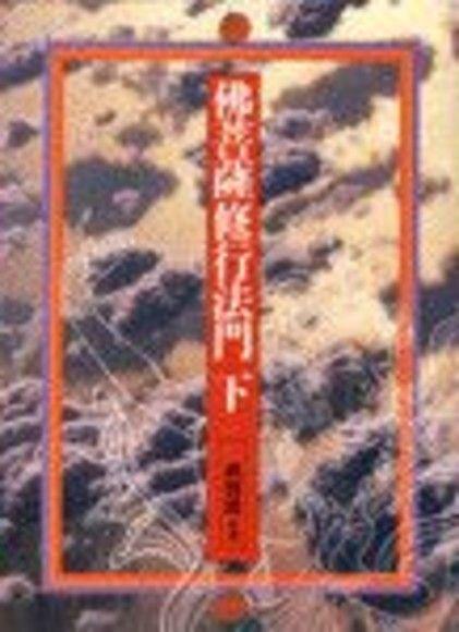 佛菩薩修行法門(下)