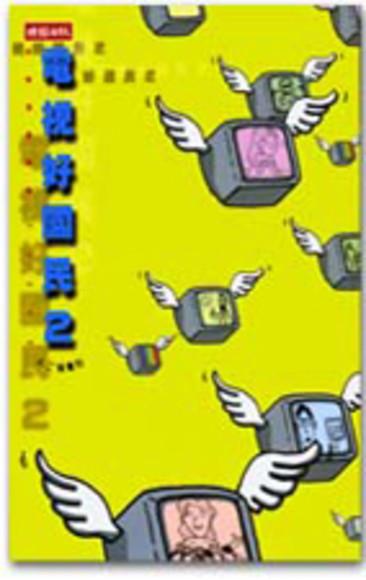 電視好國民(2)