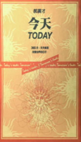 今天 : 366天,每天開開一道門