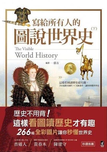 寫給所有人的圖說世界史(下)這樣看圖讀歷史超有趣,266張精美圖片+大師畫作,讓你秒懂世界史