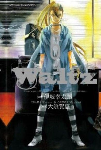華爾滋Waltz(06)完