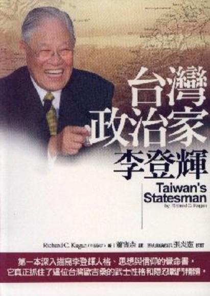台灣政治家