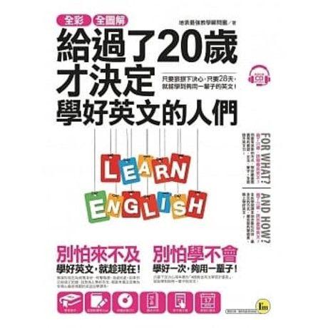 全彩、全圖解給過了20歲才決定學好英文的人們