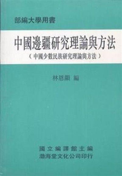 中國邊疆研究理論與方法