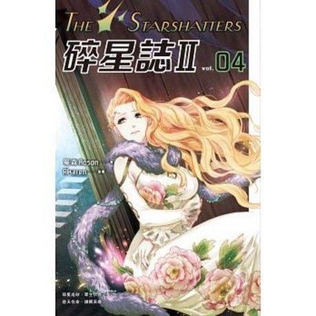 碎星誌Ⅱ vol.04