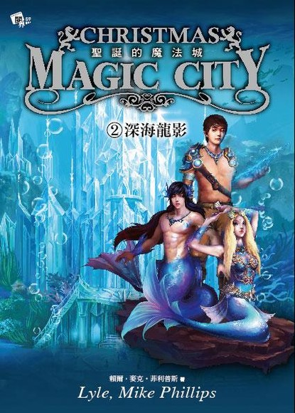 聖誕的魔法城 2: 深海龍影
