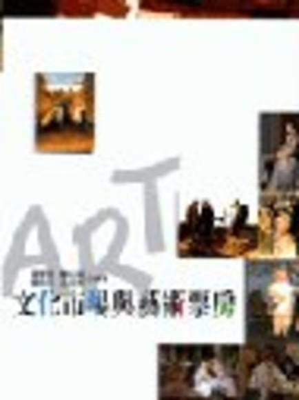 文化市場與藝術票房