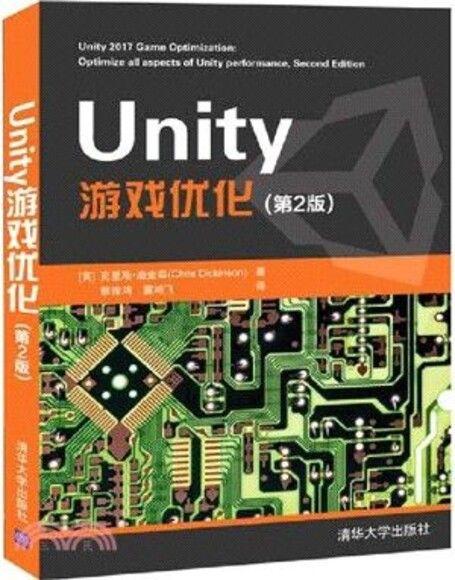 Unity 游戲優化, 2/e (Unity 2017 Game Optimization - Optimize all aspects of Unity performance, 2/e)