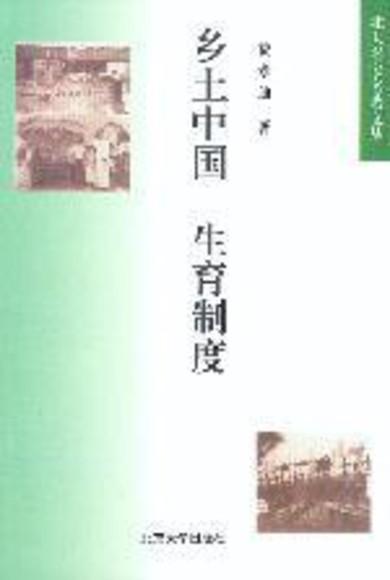 乡土中国.生育制度