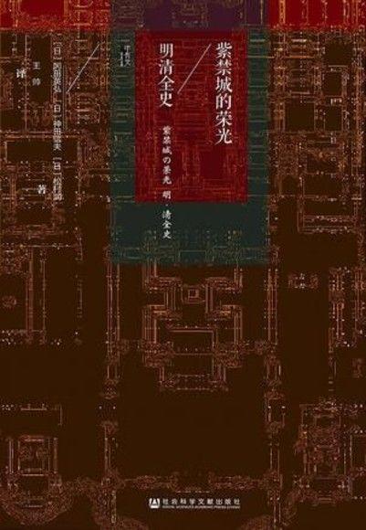 紫禁城的荣光