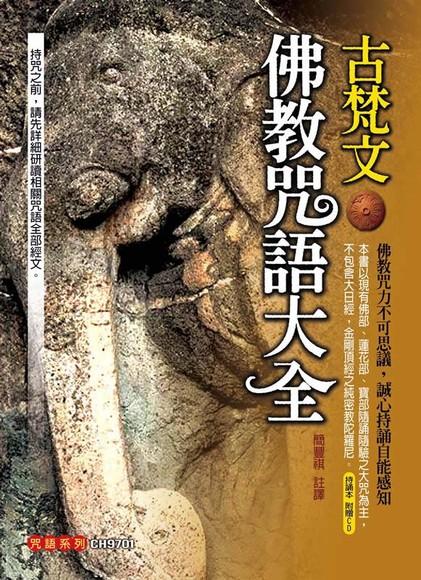 古梵文佛教咒語大全(精裝)