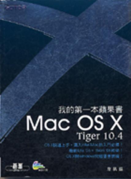 我的第一本蘋果書 Mac OS X 10.4 Tiger