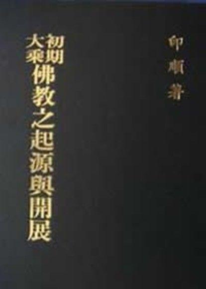 初期大乘佛教之起源與開展