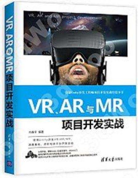 VR、AR與MR項目開發實戰