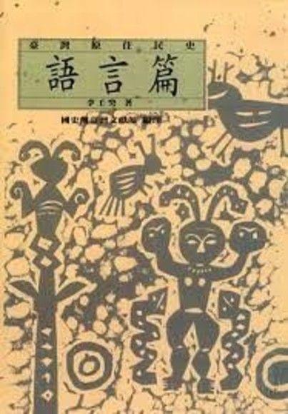台灣原住民史-語言篇